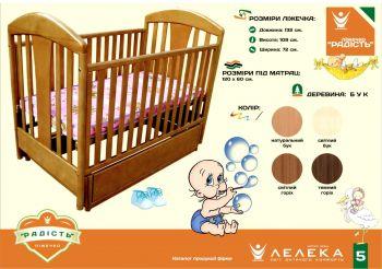 Детская кроватка Лелека